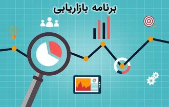 طراحی برنامه بازاریابی