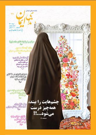 جلد ماهنامه ندای ایمان شماره 4