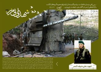 شهدای بی مرز - شهید علی منیف اشمر - 2
