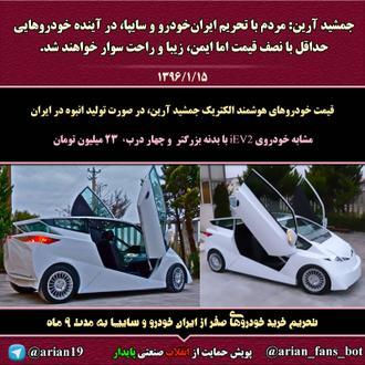قیمت خودروهای جمشید آرین