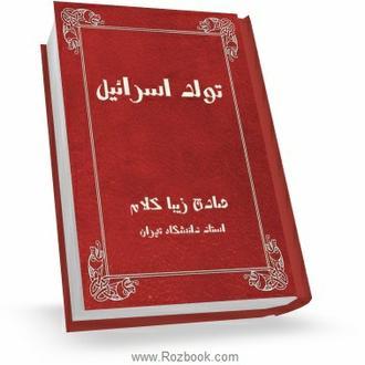 دانلود کتاب تولد اسرائیل دکتر زیبا کلام - کتاب تولد اسرائیل - کتاب های دکتر زیبا کلام - اسرائیل - صهیونیسم - شکل گیری اسرائیل - دانلود کتاب در زمینه صهیونیسم - یهود پژوهی