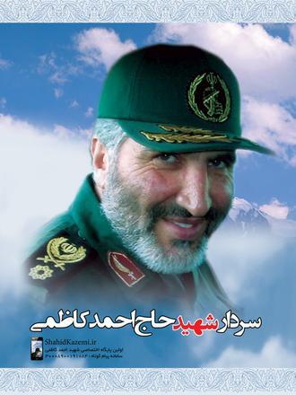 طرح عکس بالای سر مزار شهید احمد کاظمی