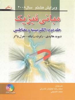 کتاب فیزیک هالیدی2