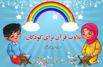 تلاوت قرآن برای کودکان - سوره چهار قل