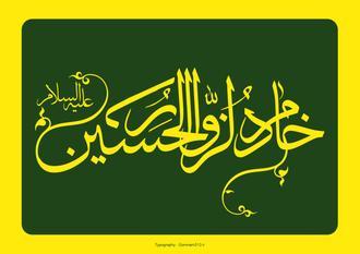 01 - typography - gomnam313.ir - خادم لزوار الحسین علیه السلام