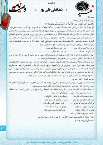 شهید شعبان علی قلی پور