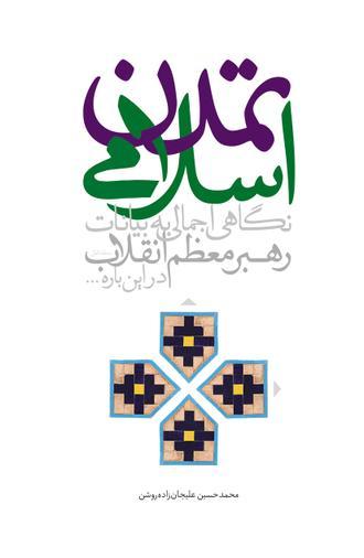 کتاب تمدن اسلامی در دست انتشار