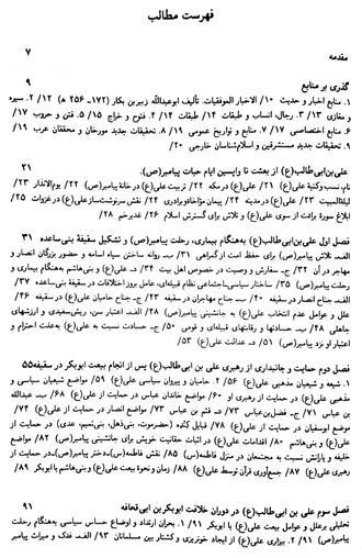 فهرست کتاب مواضع سیاسی امام علی علیهالسلام