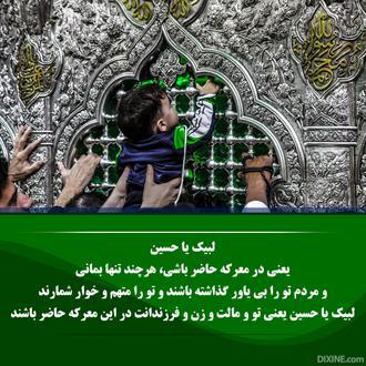 طرح آماده  بنر و پوستر ویژه اربعین حسینی