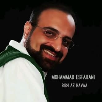دانلود آهنگ, محمد اصفهانی : بیش از هوا