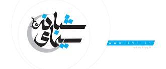 لوگوی برنامه تلوزیوتی سیمای شبانه