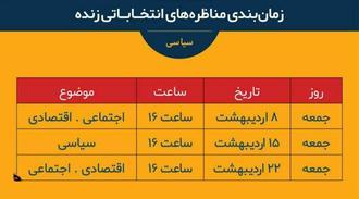 مناظره انتخابات96