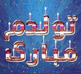 عکس+پروفایل+تولدم+مبارک
