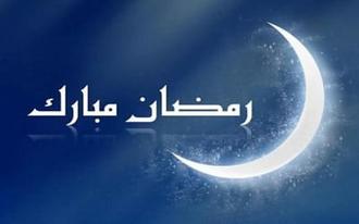 فردا ماه رمضان است چهارشنبه 26 اردیبهشت 97 ایا فردا ماه مبارک رمضان است