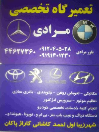 امداد خودرو امداد خودرو تهران