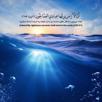 پوسترسازی از آیه 105 سوره مبارکه انبیاء