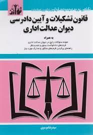 تشکیلات و دادرسی دیوان عدالت اداری