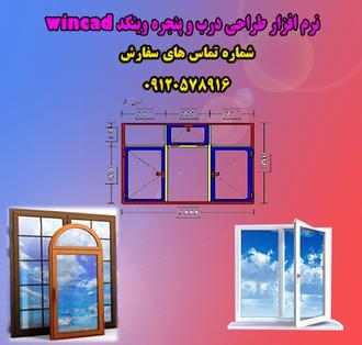 نرم افزار فروشگاهی در و پنجره upvc،نرم افزار محاسباتی درب و پنجره دوجداره،نرم افزار طراحی و فروش پنجره upvc