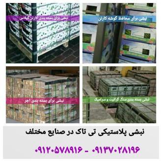 فروش نبشی پلاستیکی در تهران،نبشی پلاستیکی کاشی،نبشی پلاستیکی بسته بندی،خرید نبشی پلاستیکی،نبشی مقوایی،نبشی پلی اتیلن،نبشی آلومینیومی،نبشی پی وی سی