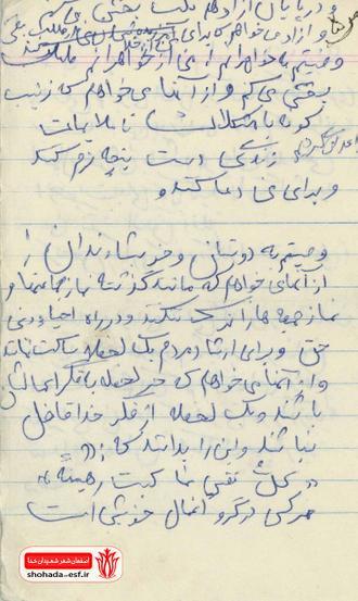 غواص شهید زهیر ترکان