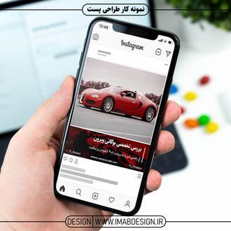 طراحی قالب پست بررسی تخصصی خودرو