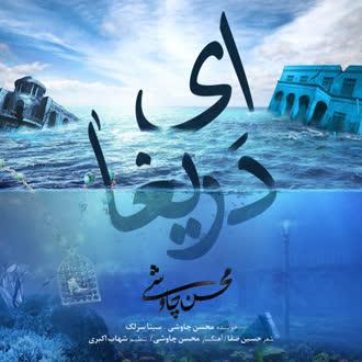 محسن چاوشی ای دریغا, آهنگ تیتراژ سریال شهرزاد