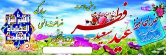 بنر افقی تبریک عید فطر