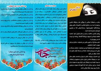 [تصویر:  hejab2.jpg]