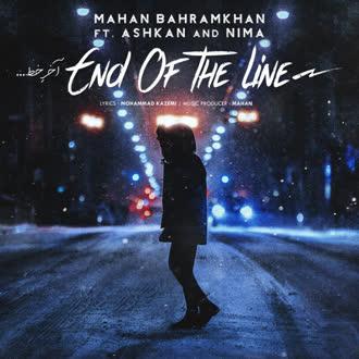 ماهان بهرام خان : آخر خط