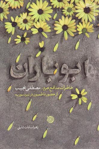 نام کتاب: ابوباران