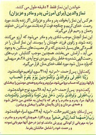 Image result for نماز والدین