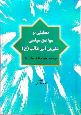 جلد کتاب مواضع سیاسی امام علی علیهالسلام