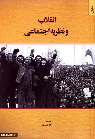 انقلاب و نظریه اجتماعی جلد دو