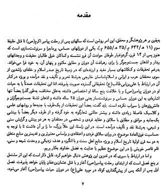 مقدمه کتاب مواضع سیاسی امام علی