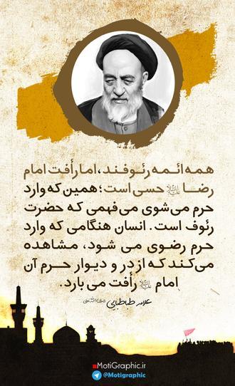 رافت امام رضا علیه السلام حسی است...
