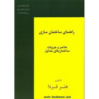 کتاب راهنمای ساختمان سازی،ساعد سمیعی