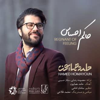 حامد همایون : حاکم احساس