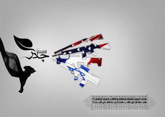 هدف امروز دشمنان(اسلحه)-کوچک