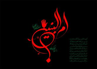 السلام علیک یا ام البنین سلام الله علیها-کوچک