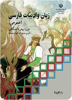دانلود پاسخنامه امتحان نهایی زبان فارسی پیش دانشگاهی 6 خرداد 95