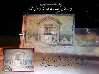 دیوار نویسی یکی از خیابانهای منتهی به نمازجمعه کاشمر (آرامگاه شهید آیت الله مدرس)