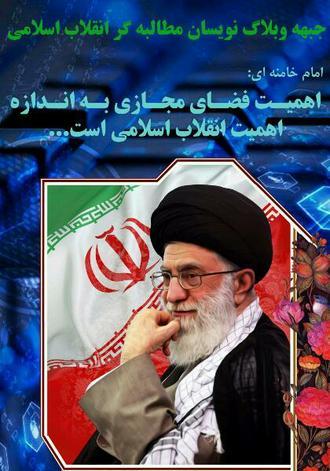 جبهه وبلاگ نویسان مطالبه گر انقلاب اسلامی