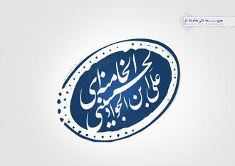 سید علی خامنه ای-ابعادکوچک