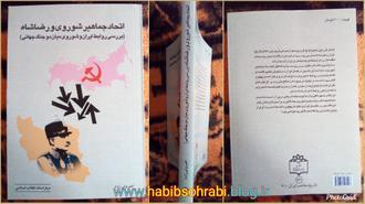 جلد کتاب اتحاد جماهیر شوروی و رضا شاه