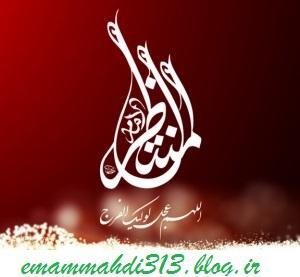 emammahdi313.blog.ir