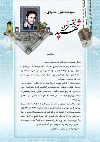 شهید سیداسماعیل حمیدی