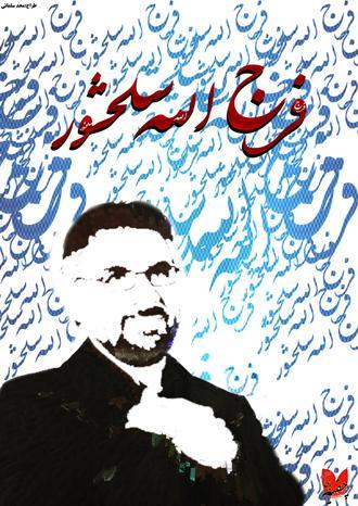 پوستر فرج الله سلحشور