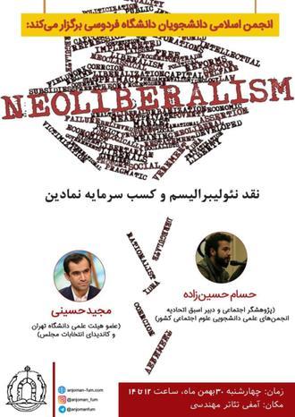 مناظرۀ حسام حسینزاده و مجید حسینی