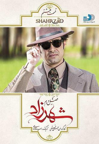 shahrzad82