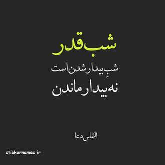 عکس توشته شب قدر